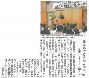 平成30年5月14日熊本日日新聞朝刊