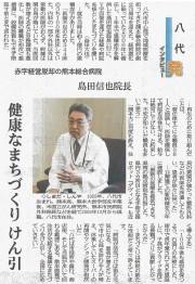 平成30年5月20日熊本日日新聞朝刊